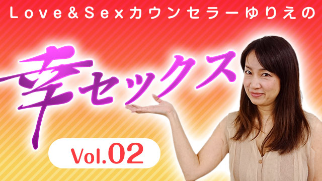 幸セックス vol.2 初級編:心を揺さぶる伝え方 | DDB CHANNEL
